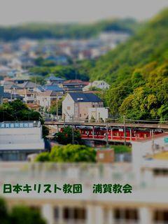 浦賀教会アオリ02.jpg